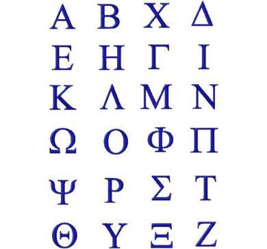Greek Letters Machine Embroidery Design Set – Blasto Stitch